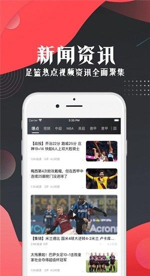 看球宝app官网下载ios