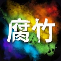 腐竹漫画下载官方app