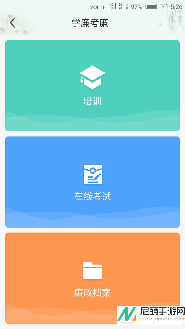 首善清风app下载