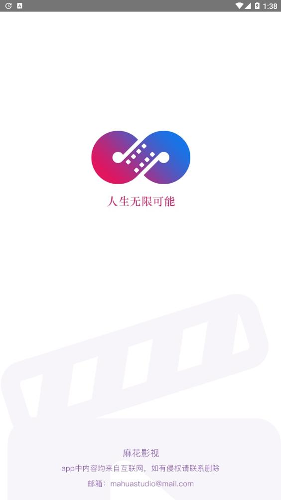 麻花影视app下载