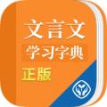 文言文学习字典手机版