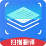 扫描翻译软件最新版