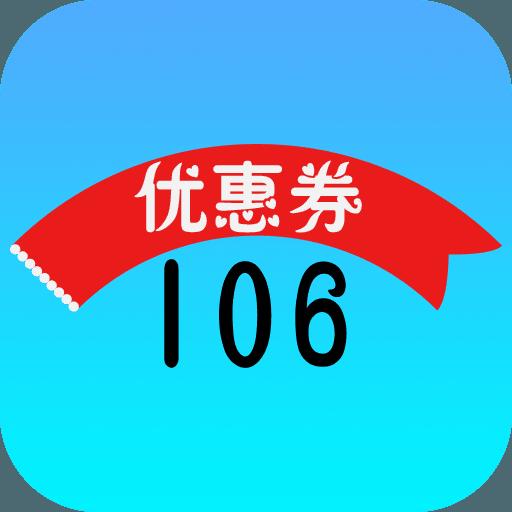 106优惠券安卓版