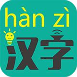 汉字转拼音安卓版