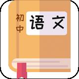 初中语文助手安卓版