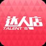 达人店app下载v3.9.2安卓免费版