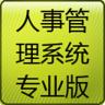 人事管理系统下载v3.0.3.2专业版