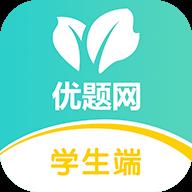 优题网app下载v2.0.0安卓免费版