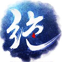 绝世武神官方版
