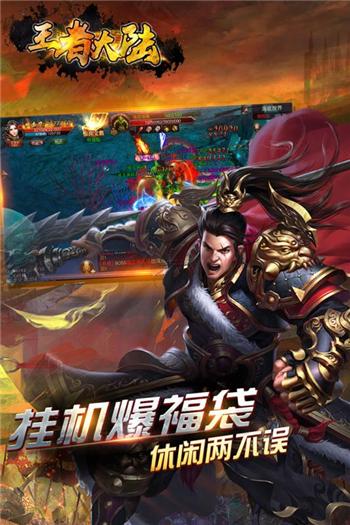 王者大陆九游版
