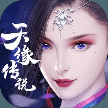 天缘传说官网版