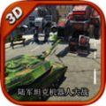 陆军坦克机器人大战安卓版
