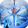 剑缘奇谭安卓版