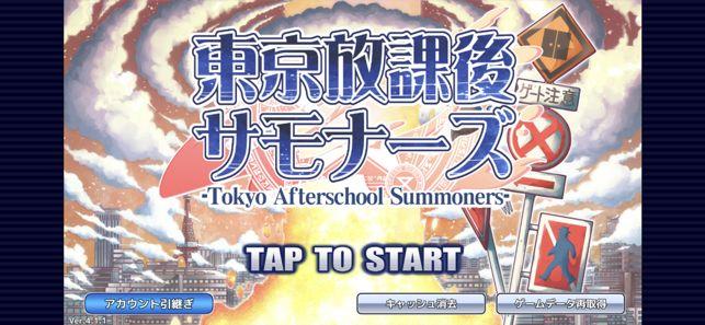 东京放学后召唤师手机版