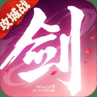 剑侠世界2华为渠道平台最新手机版