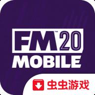 fm2020汉化正式版