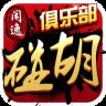 闲逸碰胡 1.7.7 安卓最新版