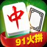 91火拼麻将游戏App 1.1.2 安卓版