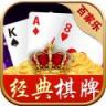 经典棋牌游戏 1.0.9 最新版