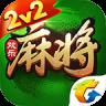 腾讯欢乐麻将免费版 7.1.57 安卓版