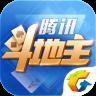 腾讯斗地主2019版 3.3.3 安卓版