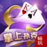 畅玩掌上扑克手机版 1.1.0 安卓版