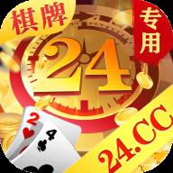 24棋牌app下载 1.0 破解最新版