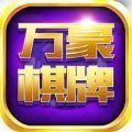 万豪娱乐app下载v1.0华为最新版
