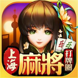 乐乐上海麻将app下载v2.1移动线上版