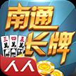 南通长牌app下载v3.1.5移动线上版