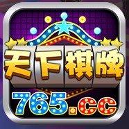 765棋牌app下载v1.0官方最新版