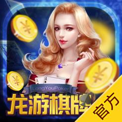 龙游棋牌app下载v1.3.5最新安卓版