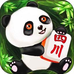 熊猫四川麻将亚洲首选288xapp下载v1.0.2 官网正式版