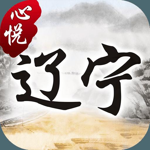 辽宁麻将app v1.2.5官网最新版