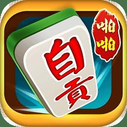 啪啪自贡麻将app下载 v4.3