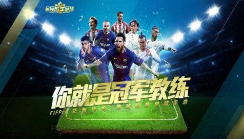 全民冠军足球2018手机版