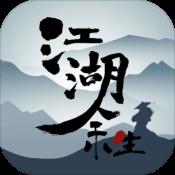 江湖余生官方版-手机游戏下载