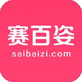 赛百姿v3.0.6官方正式版
