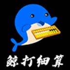 鲸打细算v6.1.3移动线上版