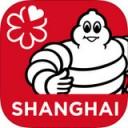 米其林指南上海最新版