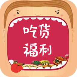 吃货福利v1.0.2安卓免费版
