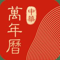 万年历经典版安卓版