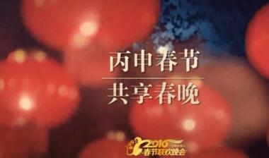 浙江卫视春晚直播客户端