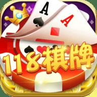 118棋牌游戏安卓版