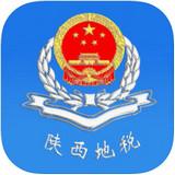 陕西地税电子税务局手机客户端