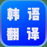 韩语翻译世界安卓版