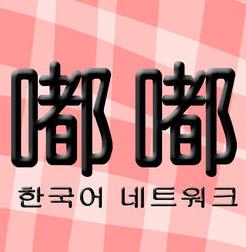 嘟嘟韩剧网IOS版