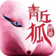 青丘狐传说官方版