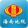 海南地税iOS版