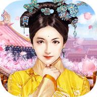 后宫妃子传iOS版